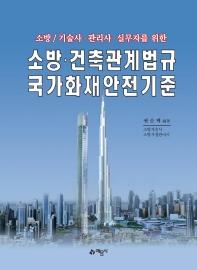 소방 건축관계법규 국가화재안전기준(개정판)