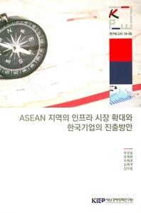 ASEAN 지역의 인프라 시장 확대와 한국기업의 진출방안(연구보고서 18-05)