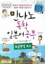 독학 일본어공부: 초급완성 코스