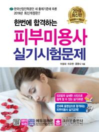 피부미용사 실기시험문제(2019)(한번에 합격하는)(개정판)