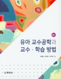 유아 교수공학과 교수 학습 방법(3판)