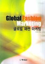 글로벌 패션 마케팅