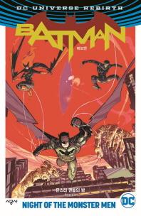 배트맨: 몬스터 맨들의 밤(DC 그래픽 노블)