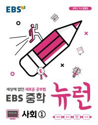 중학 사회1(2021)(EBS 뉴런)