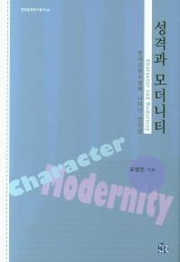 성격과 모더니티(한국문학연구총서 2)(양장본 HardCover)