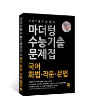 고등 국어 화법 작문 문법(2016 수능 대비)(마더텅)