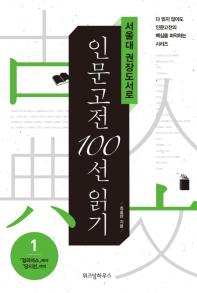 서울대 권장도서로 인문고전 100선 읽기