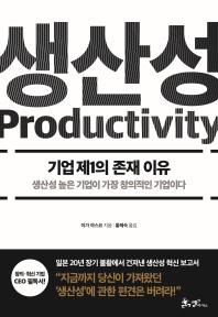 생산성 (32쪽까지만 볼펜밑줄,필기많음/뒤속지 메모)