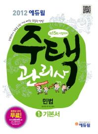 민법(주택관리사 1차 기본서)(2012)(에듀윌)