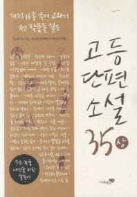 고등 단편소설 35(상)