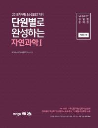 자연과학1(M DEET)(2018학년도 대비)(단원별로 완성하는)(개정판 7판)