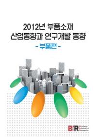 2012년 부품소재 산업동향과 연구개발 동향: 부품편