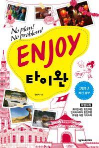 ENJOY 타이완(2017)(Enjoy 세계여행 시리즈 17)