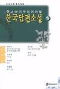 한국단편소설 5:레이 메이드인생 외