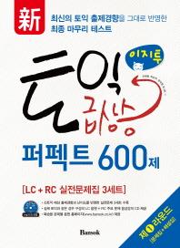 토익 급상승 퍼펙트 600제 제1라운드(신 이지투)(CD1장포함)