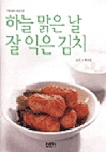 하늘 맑은날 잘 익은 김치(기초요리시리즈 9)