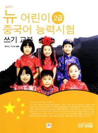 뉴 어린이 중국어 능력시험 쓰기 교본(2급)
