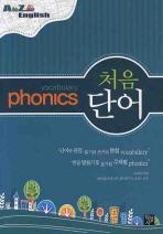 PHONICS 처음단어(VOCABULARY)