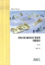 외환시장 불안요인 점검과 대응방안(정책연구 2008-08)