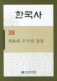 한국사. 38: 개화와 수구의 갈등(반양장)