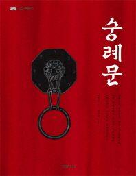 숭례문(인문 그림책 11)(양장본 HardCover)