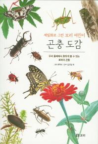 곤충 도감(보급판)(세밀화로 그린 보리 어린이 3)