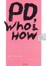PD WHO & HOW(개정판 3판)