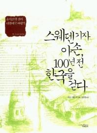 스웨덴기자 아손 100년전 한국을 걷다 bx