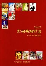 한국축제연감 2007(양장본 HardCover)