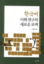 한국어 어휘 연구의 새로운 모색