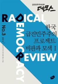 한국 급진민주주의 프로젝트: 비판과 모색. 1(급진민주주의리뷰 데모스 3)