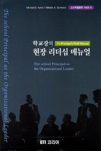 현장 리더십 매뉴얼(학교장의)(교사역할훈련 시리즈 6)