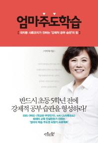 엄마주도학습 ▼/센추리원[1-240009]
