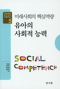 유아의 사회적 능력(한국유아교육학회 유아교육디딤돌시리즈 5)