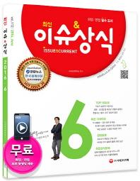 이슈&상식 6월호(2016)