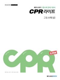 고등 수학(상) 문제 기본서(2021)(메가스터디 CPR 라이트)