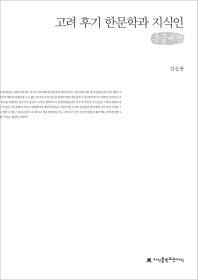 고려 후기 한문학과 지식인(큰글씨책)