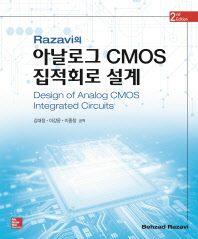 아날로그 CMOS 집적회로 설계(Razavi의)(2판)