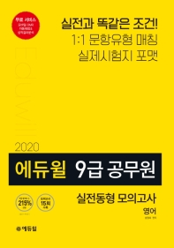 영어 실전동형 모의고사(9급 공무원)(2020)