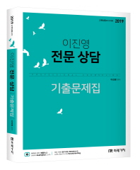 이진영 전문 상담 기출문제집(2019)