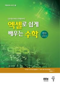 수학(엑셀로 쉽게 배우는)(CD1장포함)(엑셀강좌시리즈 10)