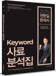 한국사 Keyword 사료분석집(7 9급 공무원)(2015) 재판2쇄
