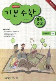 수학 중학2-2(기본)(프랙티스(연습))(2016)