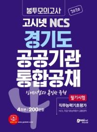 경기도 공공기관 통합공채 봉투모의고사 4회분 200문항(2020)