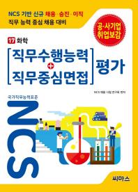 NCS 기반 직무수행능력+직무중심면접 평가. 17: 화학