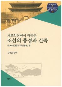 조선의 풍경과 건축(재조일본인이 바라본)(일본교양총서 8)