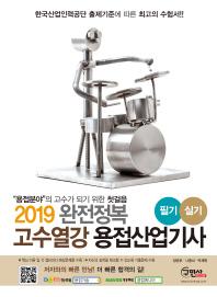 고수열강 용접산업기사 필기 실기(2019)