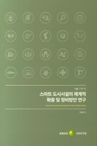 스마트 도시시설의 체계적 확충 및 정비방안 연구(기본 17-11)