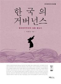 한국의 거버넌스(한국미래정부연구회 연구총서 16)(양장본 HardCover)