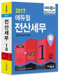 에듀윌 전산세무 1급(2017)(EBS)